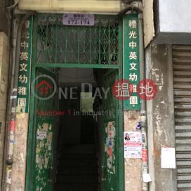 172 Yee Kuk Street|醫局街172號