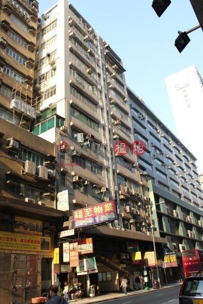 永盛工業大廈 (Winsum Industrial Building) 長沙灣|搵地(OneDay)(5)