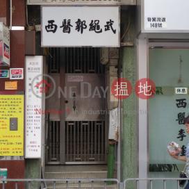 148-150 Shau Kei Wan Road|快富樓
