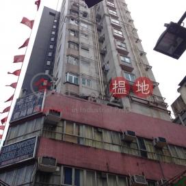 Chee Sing Building|時勝大廈