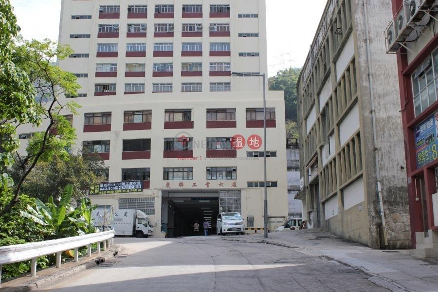 東聯工業大廈 (Tung Luen Industrial Building) 葵芳|搵地(OneDay)(3)
