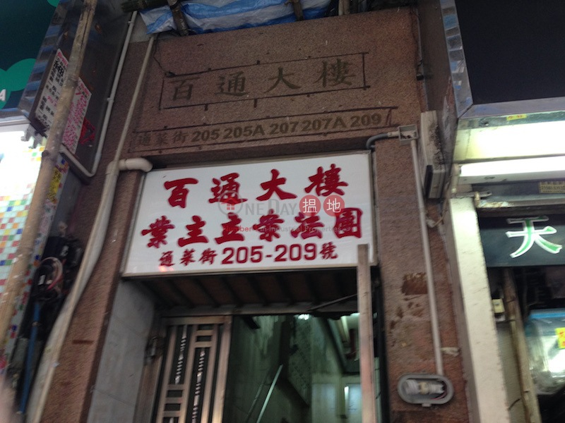 百通大樓 (Pak Tung Building) 太子|搵地(OneDay)(1)