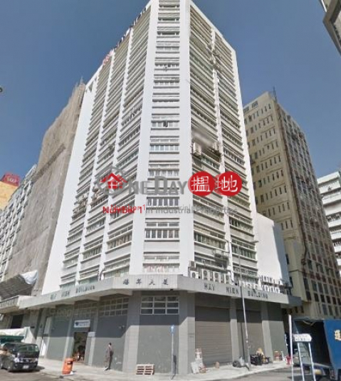 禧年工業大廈|Kwun Tong DistrictHay Nien Industrial Building(Hay Nien Industrial Building)Rental Listings (lcpc7-06231)_0