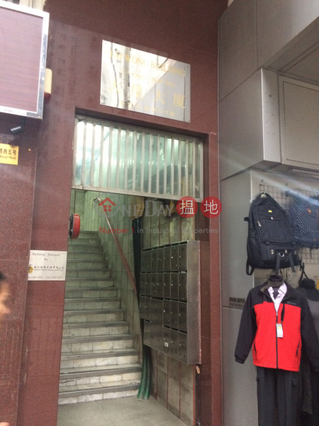 Tai Wong Commercial Building (Tai Wong Commercial Building) Sheung Wan|搵地(OneDay)(2)