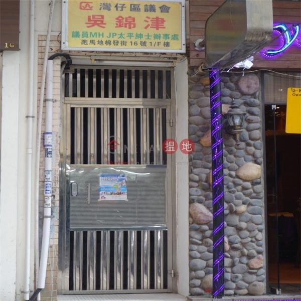 綿發街16號 (16 Min Fat Street) 跑馬地|搵地(OneDay)(1)