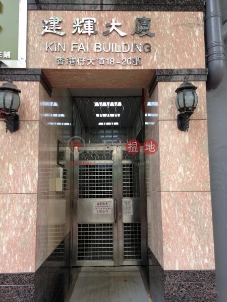 建輝大廈 (Kin Fai Building) 香港仔|搵地(OneDay)(1)