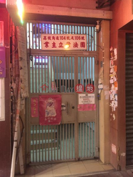 104-106 Lai Chi Kok Road (104-106 Lai Chi Kok Road) Prince Edward|搵地(OneDay)(1)