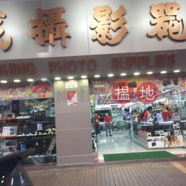 91 Fa Yuen Street,Mong Kok, Kowloon