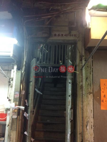 兼善里40號 (40 Kim Shin Lane) 長沙灣 搵地(OneDay)(1)