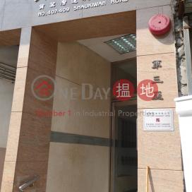 Block 3 Shaukiwan Centre,Shau Kei Wan, Hong Kong Island