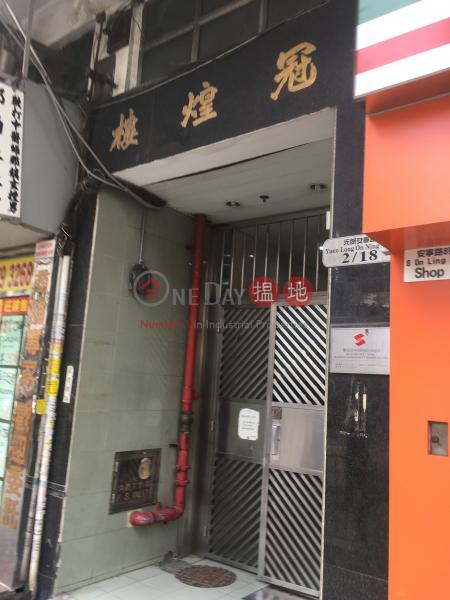 Koon Wong Mansion (Koon Wong Mansion) Yuen Long|搵地(OneDay)(2)