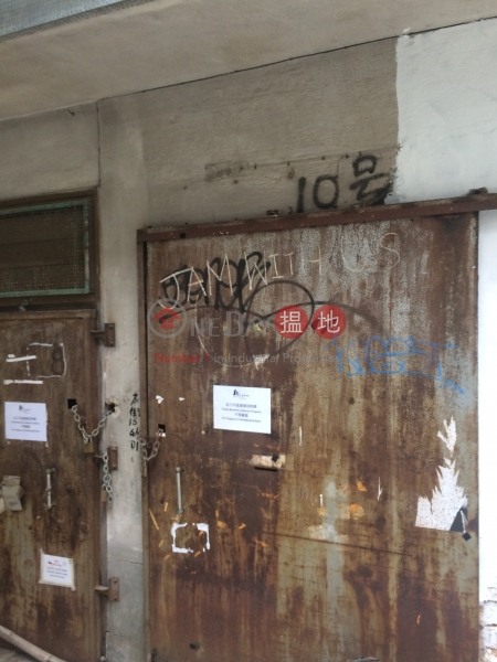 城皇街10號 (10 Shing Wong Street) 蘇豪區|搵地(OneDay)(2)
