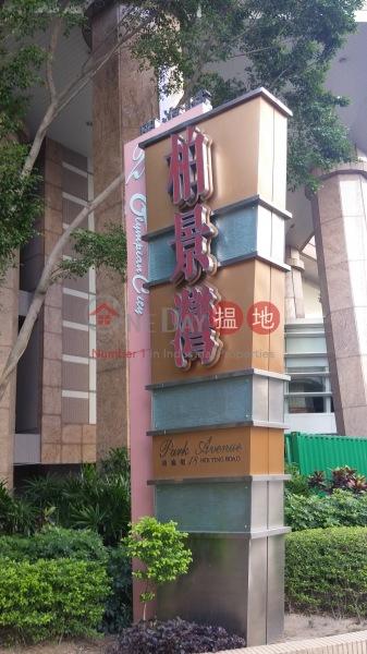 Park Avenue (Park Avenue) Tai Kok Tsui|搵地(OneDay)(4)