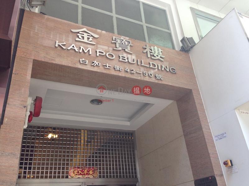金寶樓 (Kam Po Building) 佐敦 搵地(OneDay)(1)