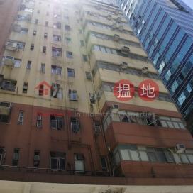 Sze Yap Building|四邑大廈
