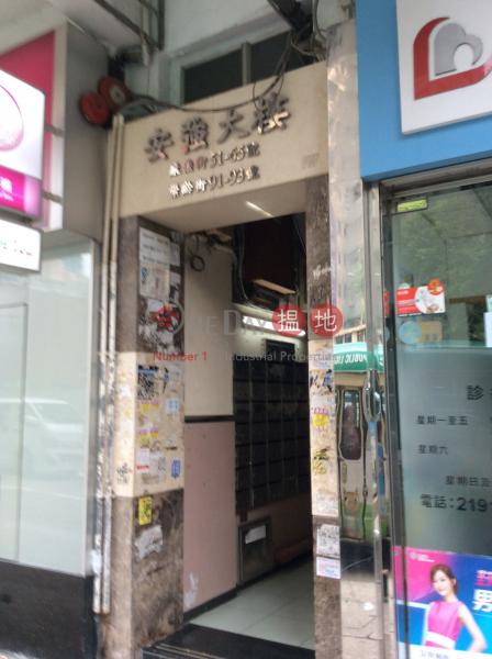 安強大樓 (On Keung Building) 新蒲崗 搵地(OneDay)(1)