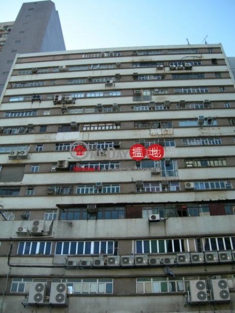 High Unit in Chai Wan Industrial Pad Chai Wan DistrictKailey Industrial Centre(Kailey Industrial Centre)Sales Listings (chaiw-01787)_0