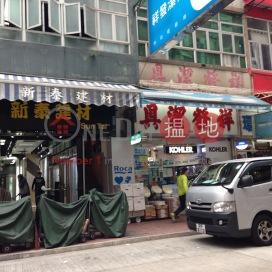 347 Portland Street,Mong Kok, Kowloon