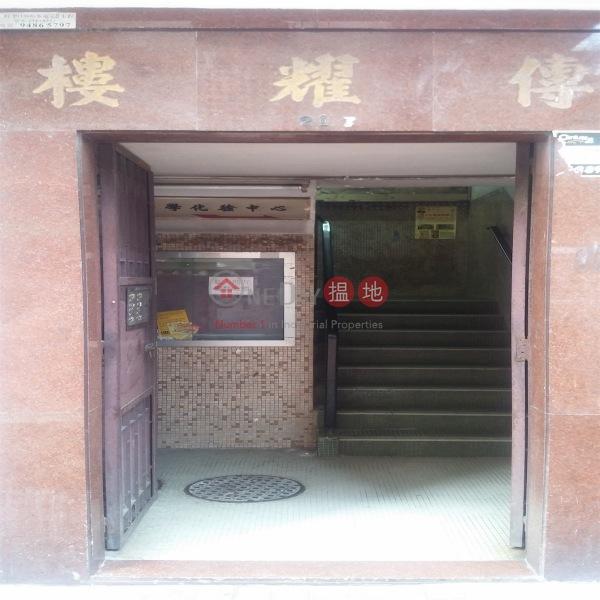 傳耀樓 (Chuen Yiu Lau) 荃灣東|搵地(OneDay)(1)