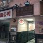 富基大廈 (Fu Ga Building) 西區日富里7-13號|- 搵地(OneDay)(1)