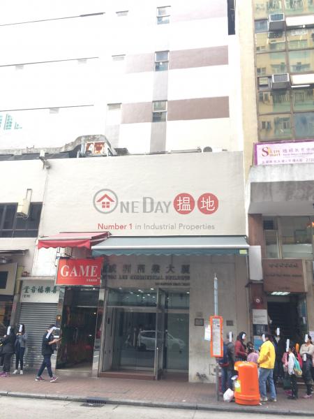 威利商業大廈 (Wai Lee Commercial Building) 深水埗|搵地(OneDay)(2)