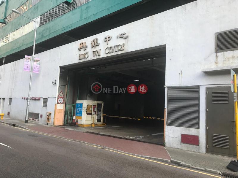 興偉中心 (Hing Wai Centre) 田灣|搵地(OneDay)(1)