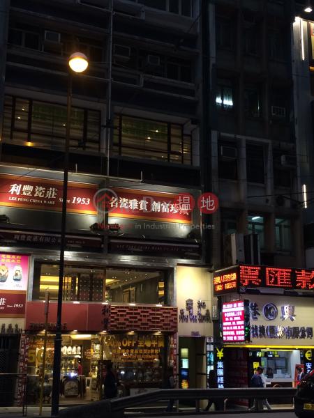 豐和大廈 (Fung Woo Building) 上環|搵地(OneDay)(4)