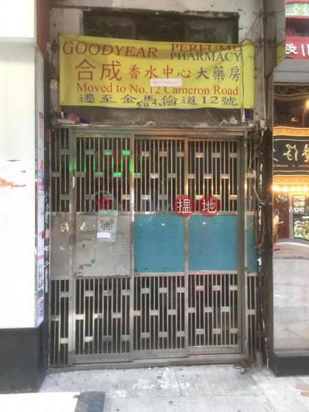 2 Humphreys Avenue (2 Humphreys Avenue) Tsim Sha Tsui 搵地(OneDay)(3)