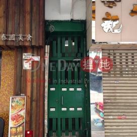 花園街226號,太子, 九龍
