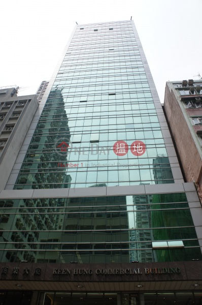 Keen Hung Commercial Building (Keen Hung Commercial Building ) Wan Chai|搵地(OneDay)(3)