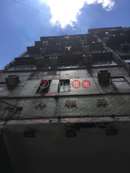 250 Castle Peak Road (250 Castle Peak Road) Cheung Sha Wan 搵地(OneDay)(1)
