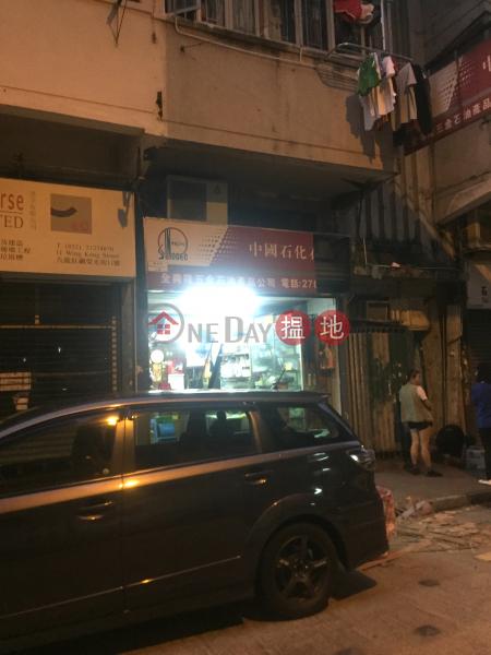 13 Wing Kwong Street (13 Wing Kwong Street) To Kwa Wan|搵地(OneDay)(1)