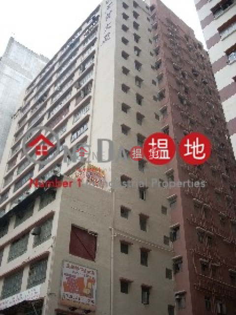 Kwai Hing Industrial Building|Kwai Tsing DistrictKwai Hing Industrial Building(Kwai Hing Industrial Building)Sales Listings (poonc-04473)_0