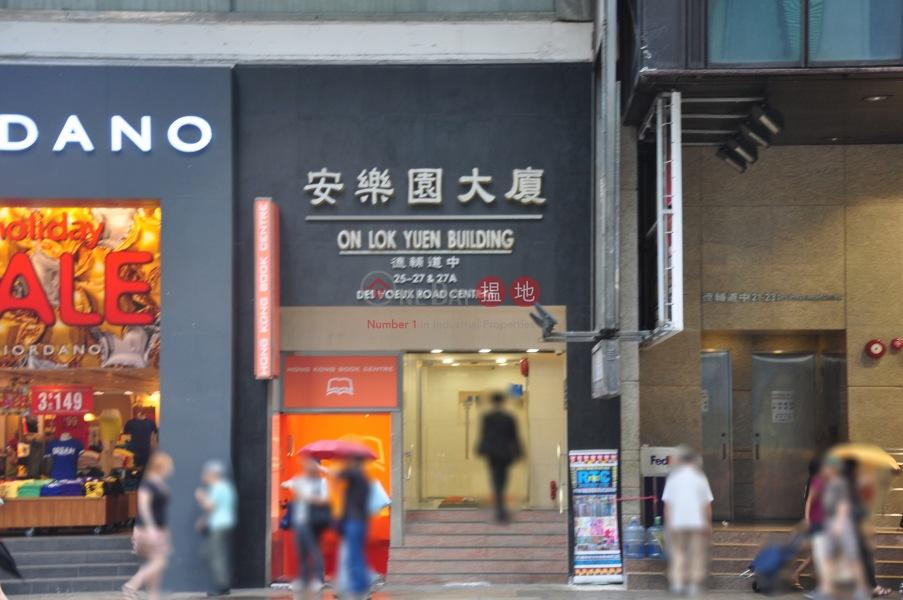 On Lok Yuen Building (On Lok Yuen Building) Central|搵地(OneDay)(3)