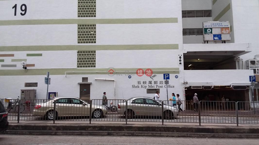 Shek Kip Mei Estate Block 19 (Shek Kip Mei Estate Block 19) Shek Kip Mei|搵地(OneDay)(4)