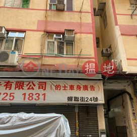 22 Shim Luen Street,To Kwa Wan, Kowloon