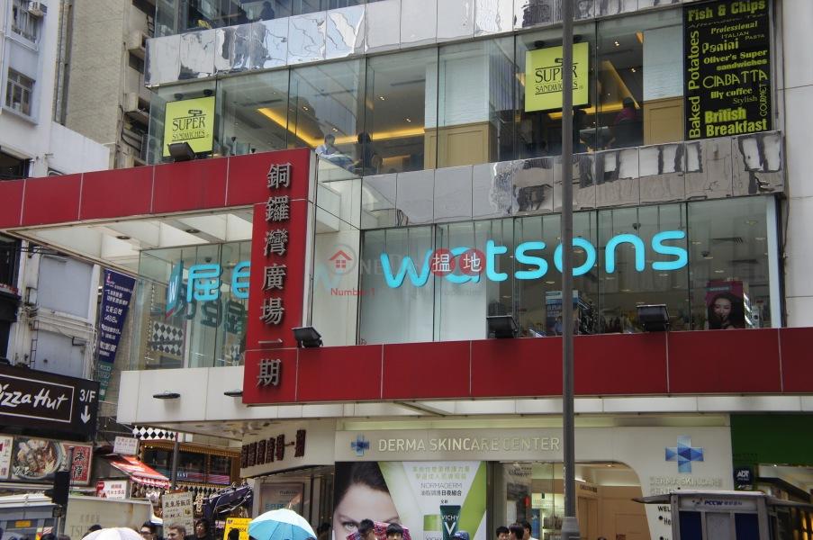 銅鑼灣廣場一期 (Causeway Bay Plaza 1) 銅鑼灣|搵地(OneDay)(3)