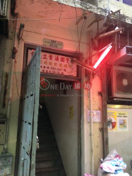 兼善里31號 (31 Kim Shin Lane) 長沙灣|搵地(OneDay)(1)