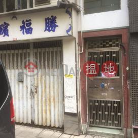 荷李活道228號,北角, 香港島