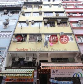 Hoi Lee Building|開利樓