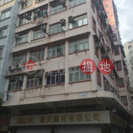 Wui Fai House,Tai Kok Tsui, Kowloon