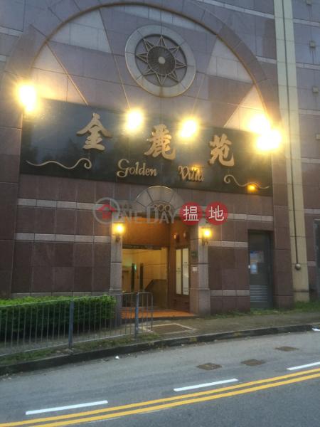 金麗苑A座 (Golden Villa Block A) 油柑頭|搵地(OneDay)(2)