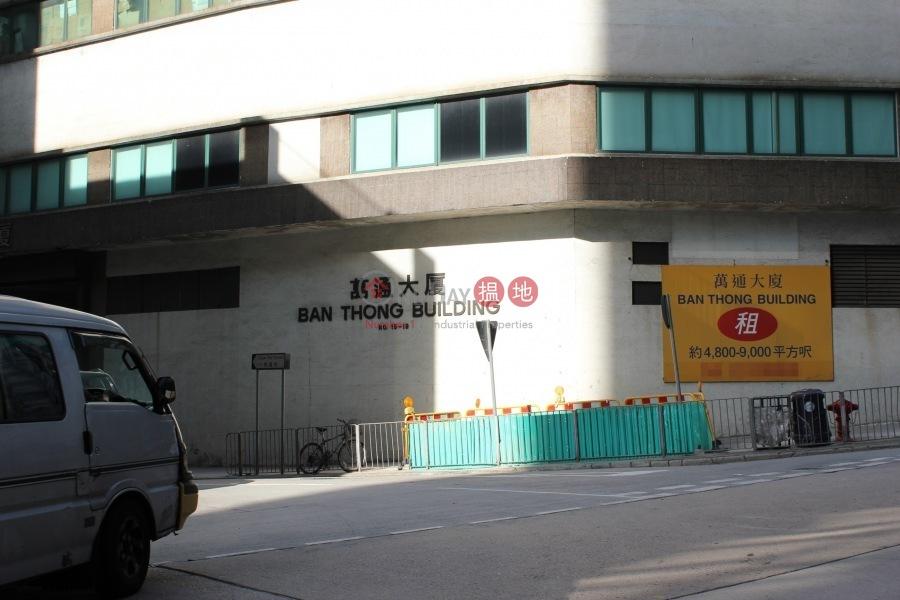 萬通大廈 (Ban Thong Building) 葵涌|搵地(OneDay)(2)