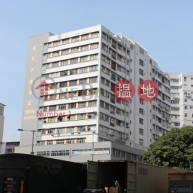 Sing Mei Industrial Building|成美工業大廈