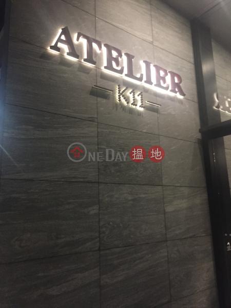 英皇道728號 (K11 Atelier King\'s Road) 鰂魚涌|搵地(OneDay)(1)