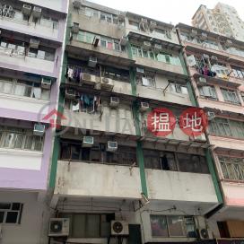 曲街51號,紅磡, 九龍