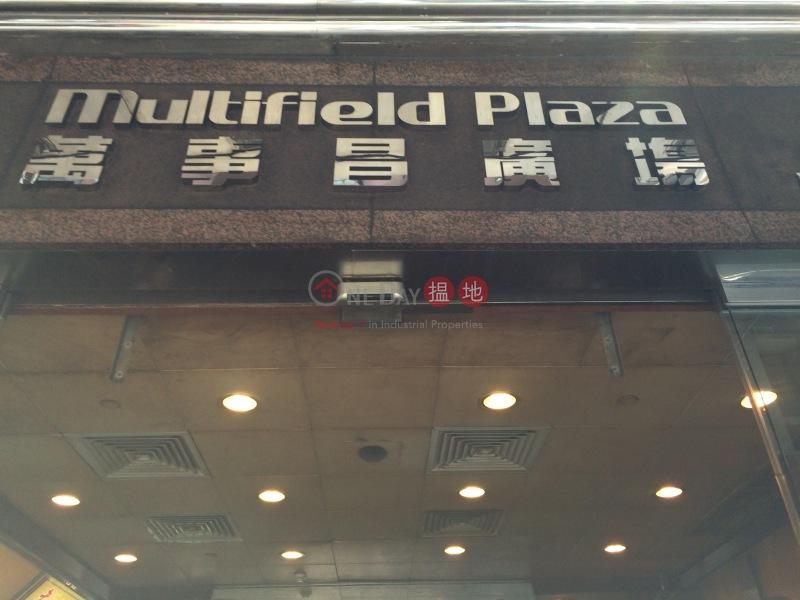 Multifield Plaza (Multifield Plaza) Tsim Sha Tsui|搵地(OneDay)(2)