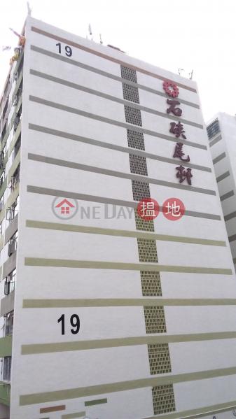 Shek Kip Mei Estate Block 19 (Shek Kip Mei Estate Block 19) Shek Kip Mei|搵地(OneDay)(2)