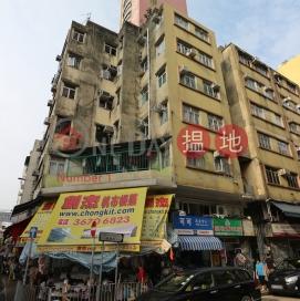 Fu King Building,Tai Po, New Territories