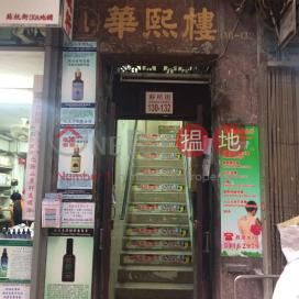 華熙樓,上環, 香港島
